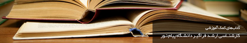 کتاب مدیریت استراتژیک پیشرفته