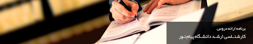 برنامه ارائه دروس مدیریت کسب و کار