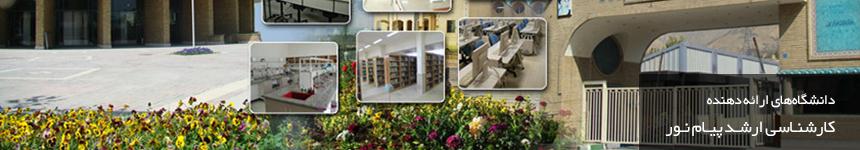 دانشگاههای ارائه دهنده مدیریت آموزشی