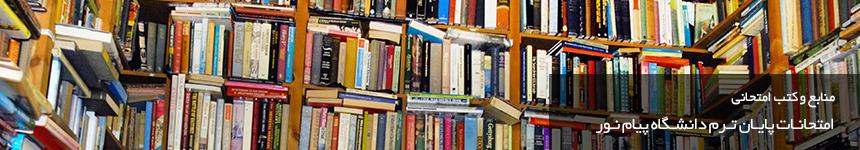 کتاب های فراگیر پیام نور  مدیریت دولتی
