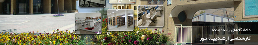 دانشگاههای ارائه دهنده مدیریت فناوری اطلاعات