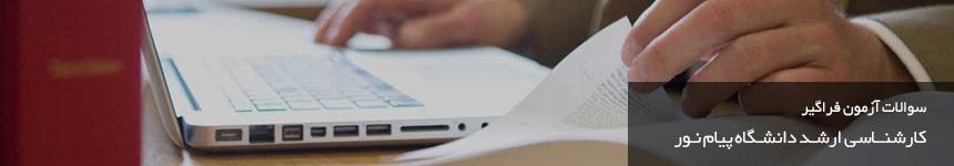 سوالات آزمون فراگیر مدیریت فناوری اطلاعات