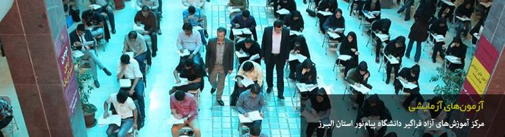 آزمون های آزمایشی مدیریت آموزشی
