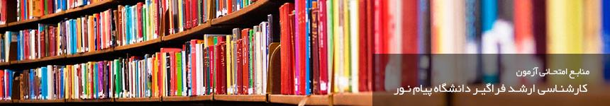 دروس و منابع امتحانی