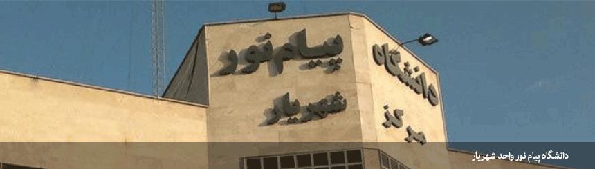 دانشگاه پیام نور واحد شهریار
