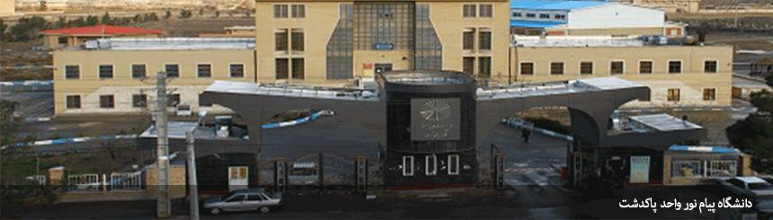 دانشگاه پیام نور واحد پاکدشت