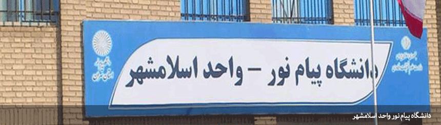 دانشگاه پیام نور واحد اسلامشهر