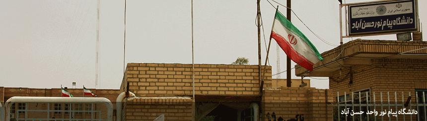 دانشگاه پیام نور واحد حسن آباد