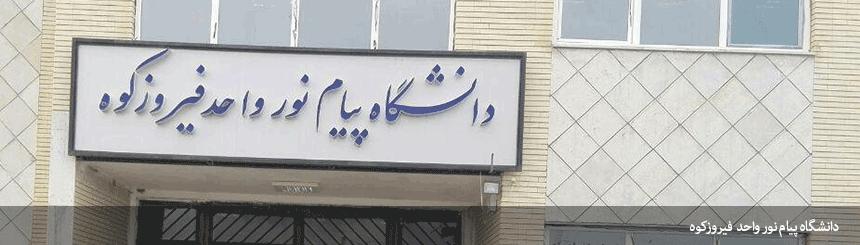 دانشگاه پیام نور واحد فیروزکوه