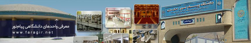 دانشگاه پیام نور واحد اسکو