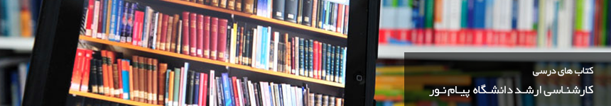 کتاب های فراگیر پیام نور برنامه ریزی درسی