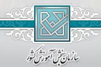 اطلاعیه سازمان سنجش آموزش کشور درباره تمدید مهلت ثبت نام درآزمون کارشناسی ارشد فراگیر دانشگاه پیام نور بهمن ماه سال 1399 (نوبت بیست و یکم)