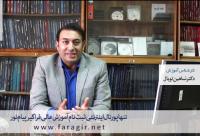 معرفی جامع فراگیر دانشگاه پیام نور