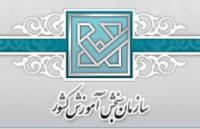 آغاز ثبت نام امتحان نیمسال اول دانشپذیری فراگیر دانشگاه پیام نور 1398 (جدید)
